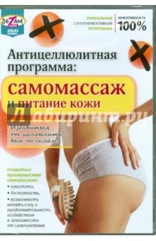 Антицеллюлитная программа: самомассаж и питание кожи (DVD)