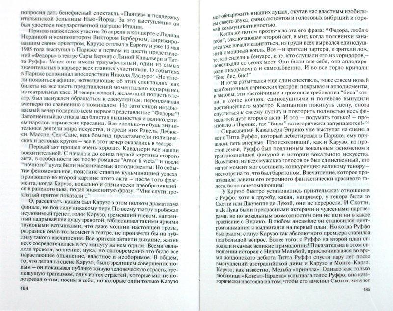 Иллюстрация 1 из 21 для Энрико Карузо - Алексей Булыгин | Лабиринт - книги. Источник: Лабиринт