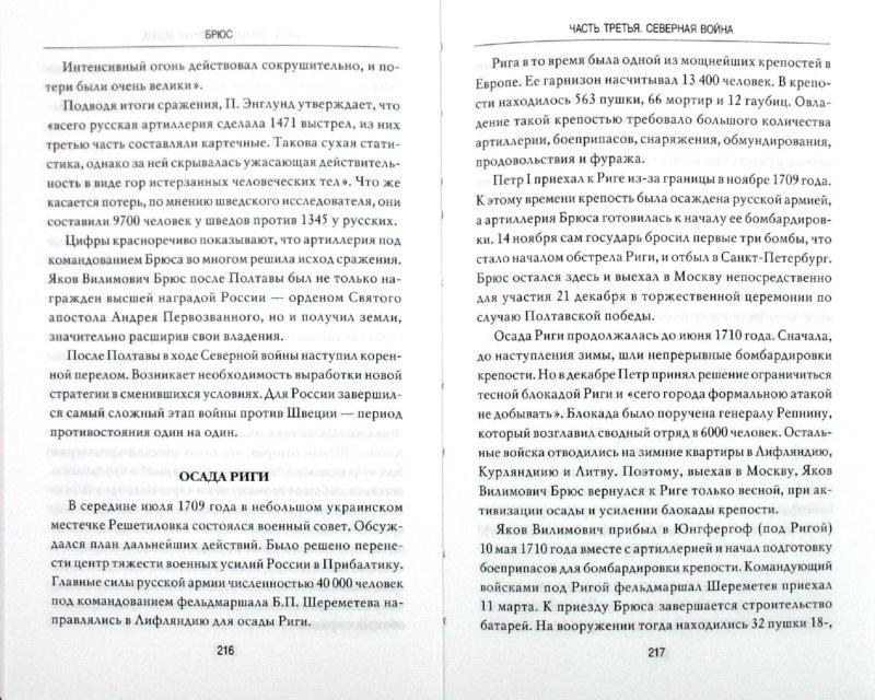 Иллюстрация 1 из 6 для Брюс - Александр Филимон | Лабиринт - книги. Источник: Лабиринт