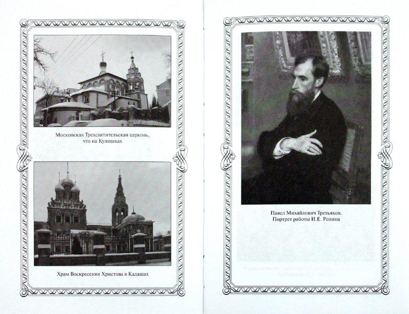 Иллюстрация 1 из 11 для Традиции православной благотворительности - Володихин, Федорец | Лабиринт - книги. Источник: Лабиринт
