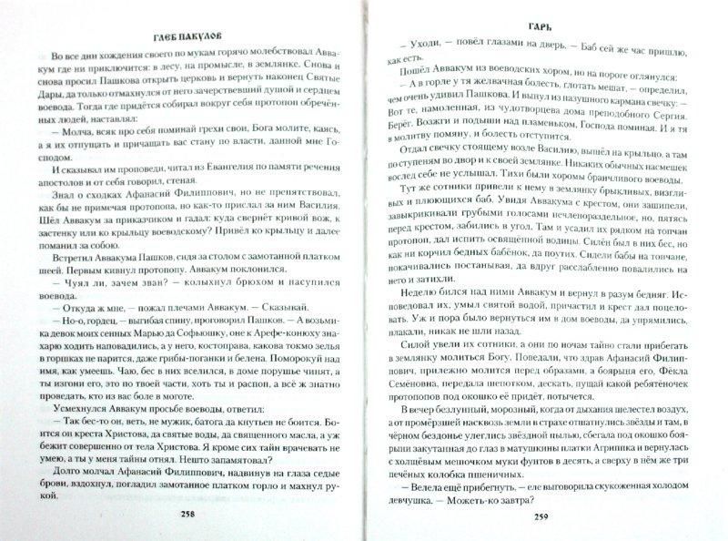Иллюстрация 1 из 6 для Гарь - Глеб Пакулов | Лабиринт - книги. Источник: Лабиринт