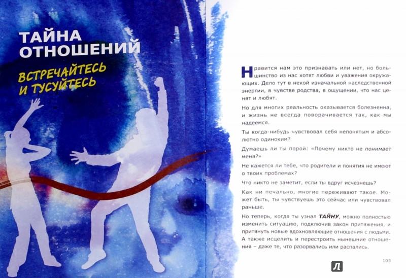 Иллюстрация 1 из 10 для Тайна молодой силы - Пол Харрингтон | Лабиринт - книги. Источник: Лабиринт