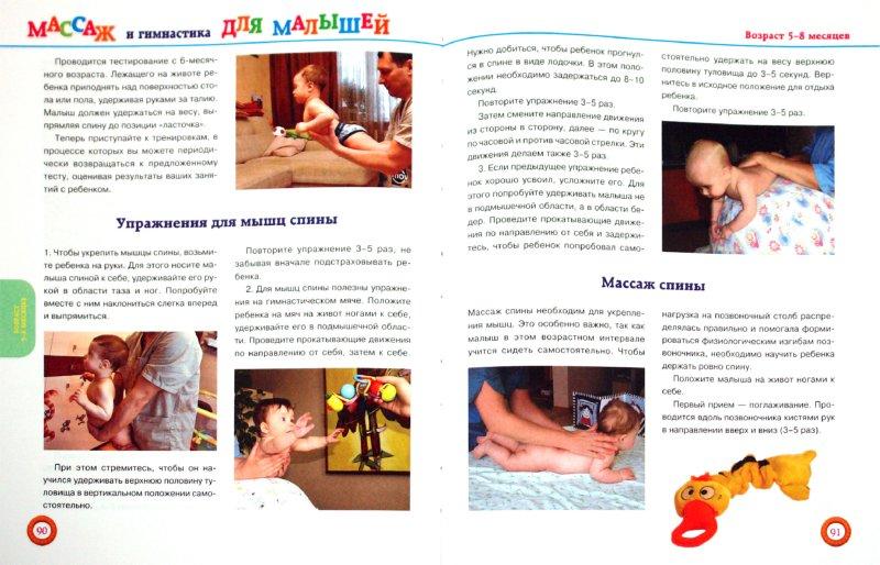 Иллюстрация 1 из 18 для Массаж и гимнастика для малышей от 0 до 1 года (+CD) - Елена Гореликова | Лабиринт - книги. Источник: Лабиринт
