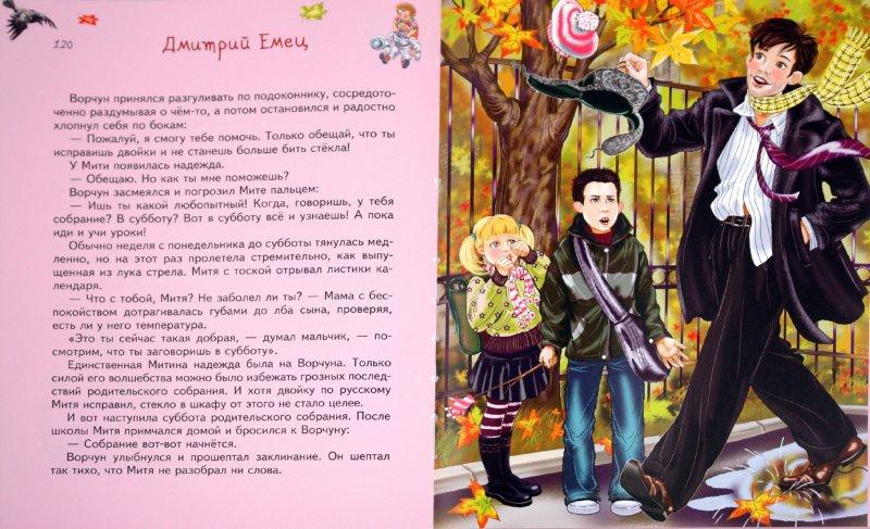 Иллюстрация 1 из 35 для Приключения домовят - Дмитрий Емец | Лабиринт - книги. Источник: Лабиринт