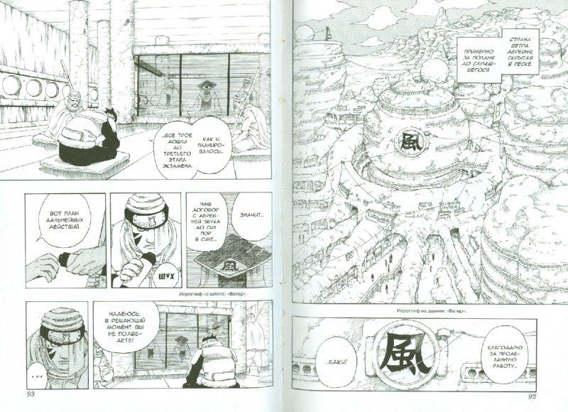 Иллюстрация 1 из 22 для Наруто. Книга 11. Новый учитель?! - Масаси Кисимото | Лабиринт - книги. Источник: Лабиринт