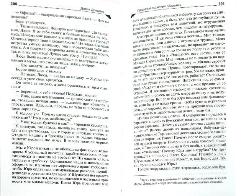 Иллюстрация 1 из 10 для Приданое лохматой обезьяны - Дарья Донцова | Лабиринт - книги. Источник: Лабиринт