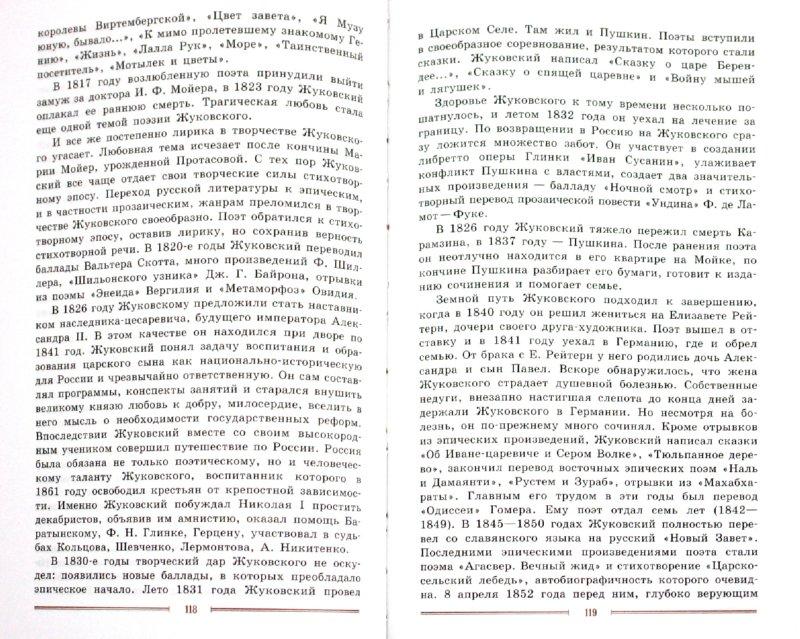 2 решебник по петровская часть литературе русской