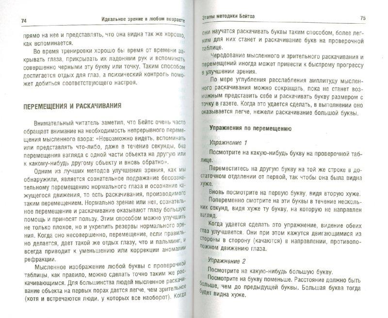 Иллюстрация 1 из 5 для Идеальное зрение в любом возрасте - Уильям Бейтс | Лабиринт - книги. Источник: Лабиринт