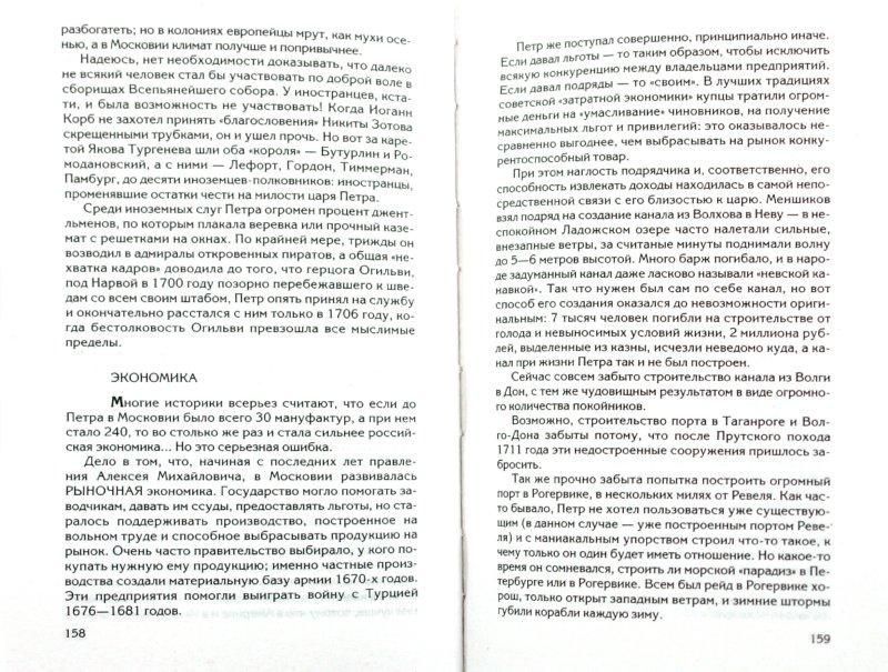 Иллюстрация 1 из 7 для Петр Первый - проклятый император - Андрей Буровский | Лабиринт - книги. Источник: Лабиринт