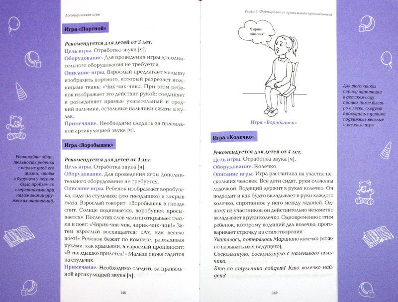 Иллюстрация 1 из 4 для Логопедические развивалки. Развивающие игры | Лабиринт - книги. Источник: Лабиринт