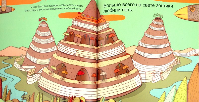 Иллюстрация 1 из 21 для История о поющих зонтиках - Аличе Умана | Лабиринт - книги. Источник: Лабиринт