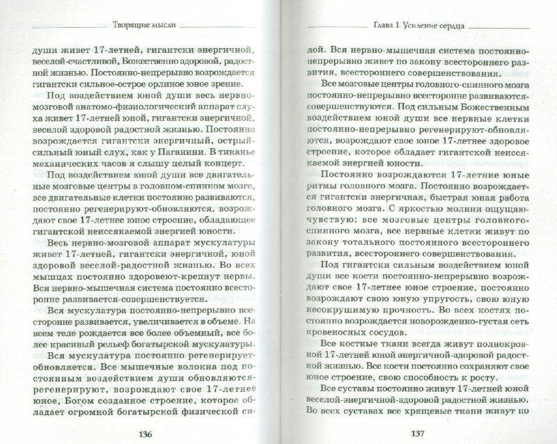 Иллюстрация 1 из 5 для Полное исцеление тяжело больного сердца - Георгий Сытин   Лабиринт - книги. Источник: Лабиринт