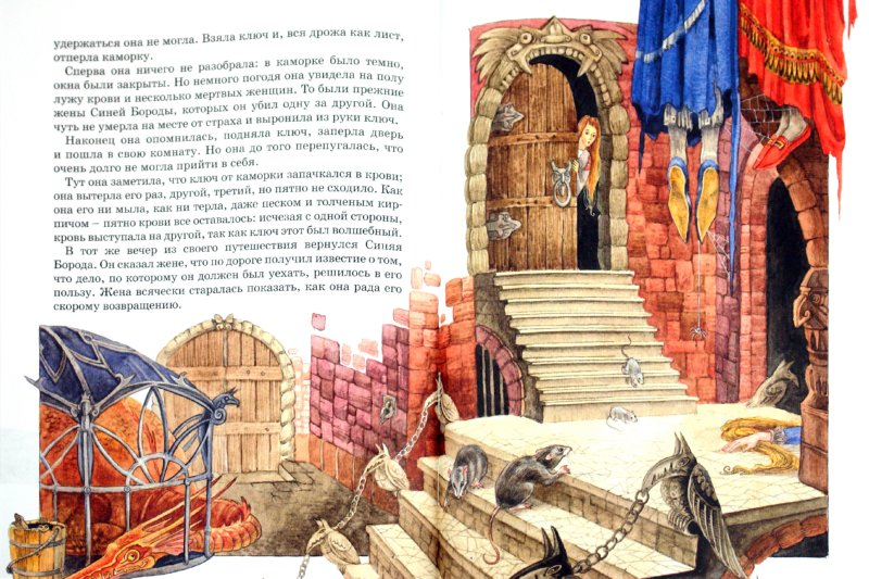 Иллюстрация 1 из 7 для Самые волшебные сказки | Лабиринт - книги. Источник: Лабиринт
