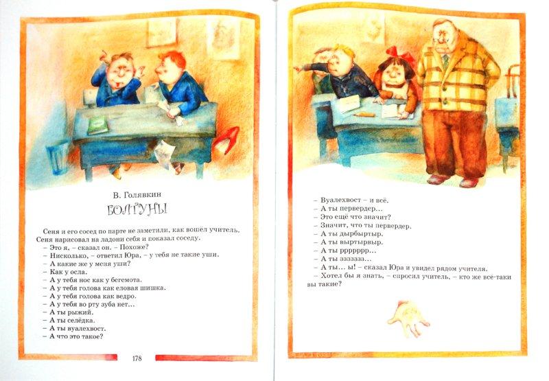 Иллюстрация 1 из 16 для Большая хрестоматия для начальной школы | Лабиринт - книги. Источник: Лабиринт