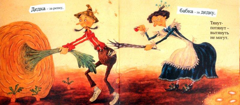 Иллюстрация 1 из 72 для Репка | Лабиринт - книги. Источник: Лабиринт