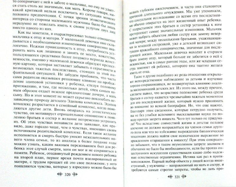 Иллюстрация 1 из 5 для Воспоминания Леонардо да Винчи о раннем детстве - Зигмунд Фрейд | Лабиринт - книги. Источник: Лабиринт