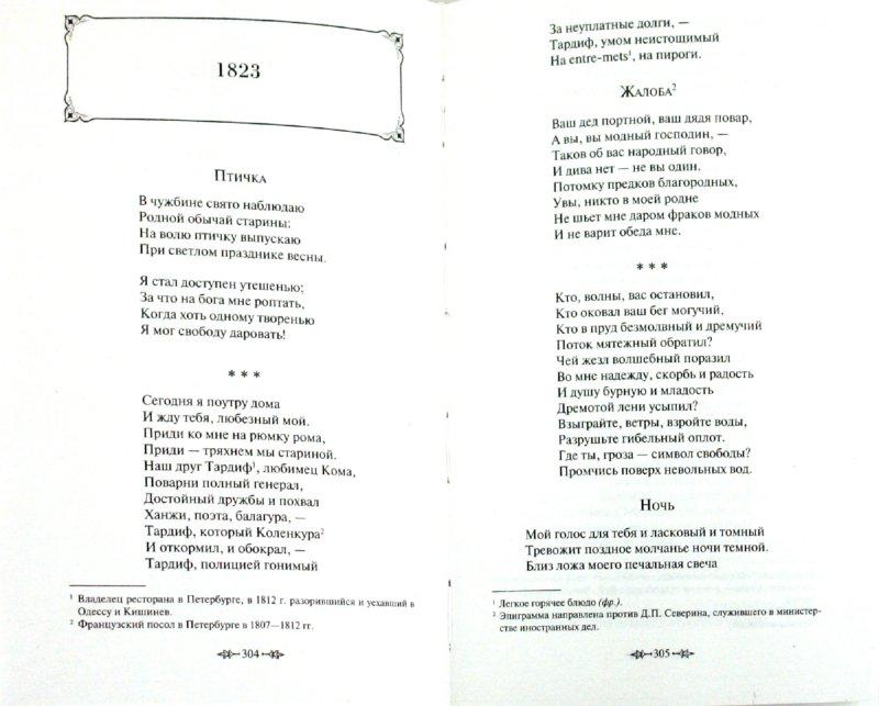 Иллюстрация 1 из 9 для Я вас любил... - Александр Пушкин   Лабиринт - книги. Источник: Лабиринт
