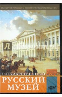 Государственный Русский музей (DVD) русский музей императора александра iii