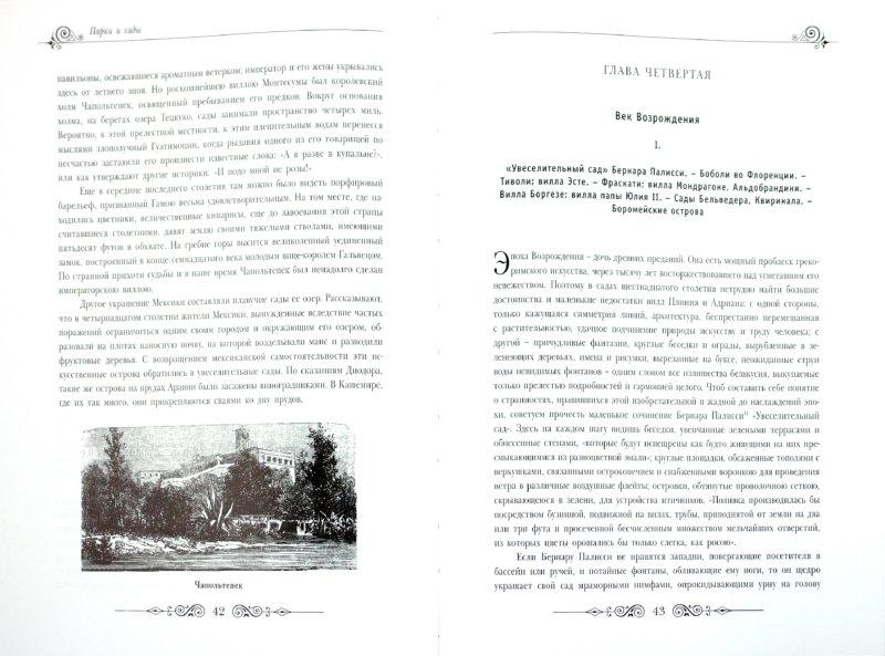 Иллюстрация 1 из 10 для Парки и сады - Андре Лефевр | Лабиринт - книги. Источник: Лабиринт