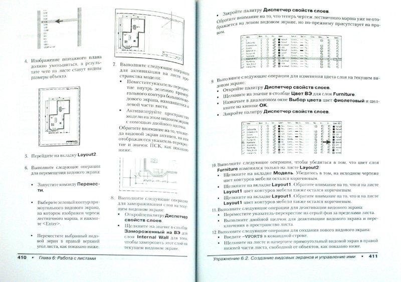 Иллюстрация 1 из 15 для AutoCAD 2010. Официальный учебный курс (+CD) | Лабиринт - книги. Источник: Лабиринт
