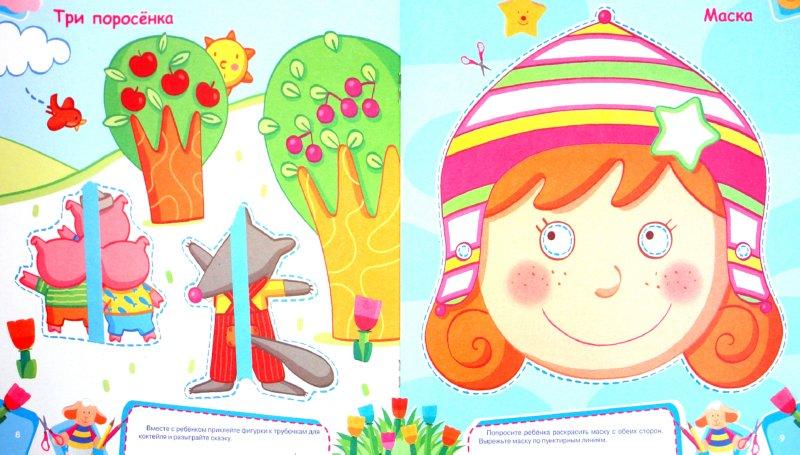 Иллюстрация 1 из 15 для Дошколёнок. Поделки. 2-3 года | Лабиринт - книги. Источник: Лабиринт