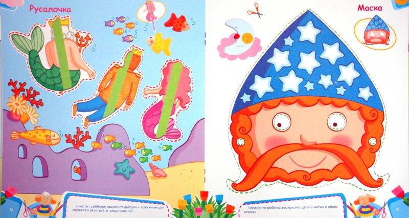 Иллюстрация 1 из 4 для Дошколёнок. Поделки 4-5 лет | Лабиринт - книги. Источник: Лабиринт