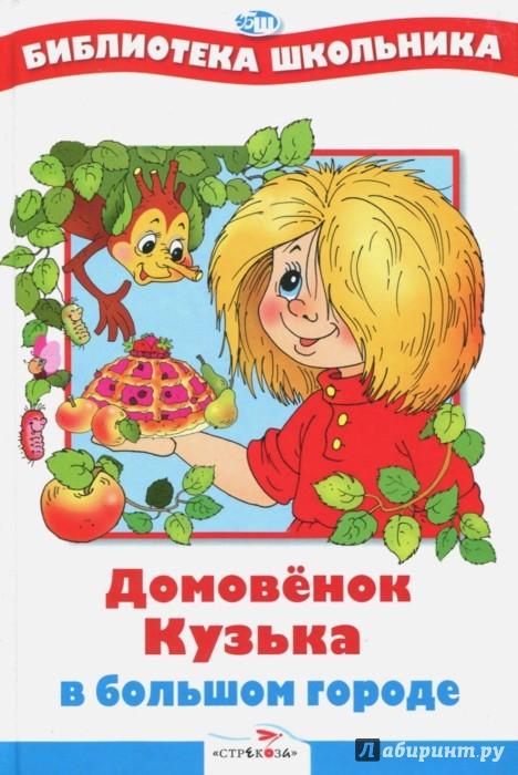 Иллюстрация 1 из 36 для Домовенок Кузька в большом городе | Лабиринт - книги. Источник: Лабиринт