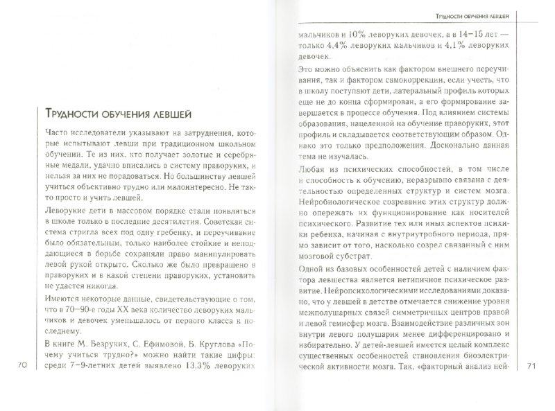 Иллюстрация 1 из 10 для Левшата в школе и дома: Как определить левшество - Екатерина Емельянова | Лабиринт - книги. Источник: Лабиринт