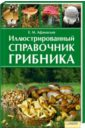 Иллюстрированный справочник грибника, Афанасьев Евгений Михайлович