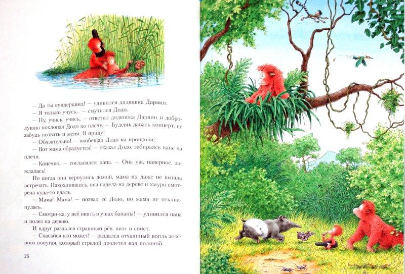 Иллюстрация 1 из 25 для Крошка Додо - Романелли, Де   Лабиринт - книги. Источник: Лабиринт