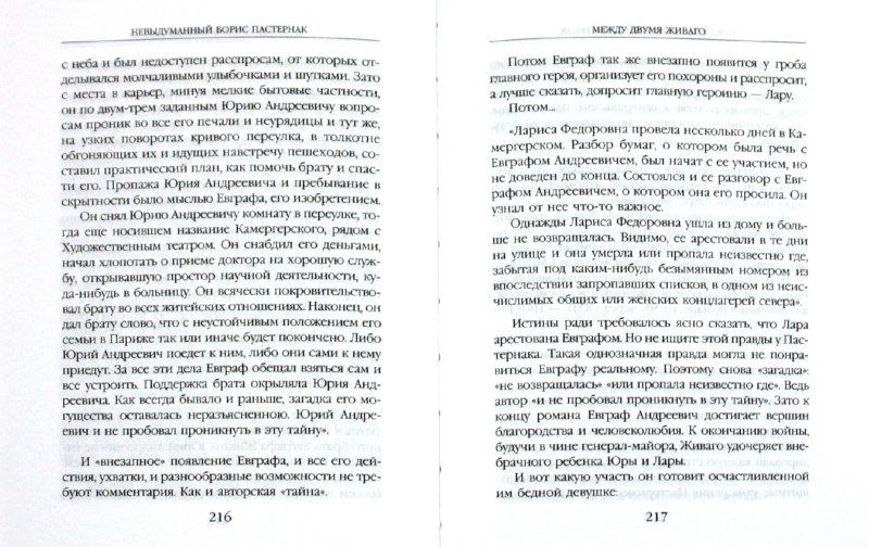 Иллюстрация 1 из 23 для Собрание сочинений в 2-х томах - Василий Ливанов | Лабиринт - книги. Источник: Лабиринт