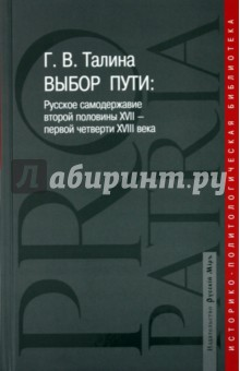 Выбор пути: Русское самодержавие второй половины XVII-первой четверти XVIII