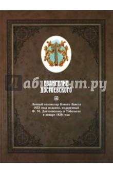 Евангелие Достоевского в 2-х томах. Том 1. Личный экземпляр Нового Завета 1823 года издания что на 10 копеек 1823 года цена