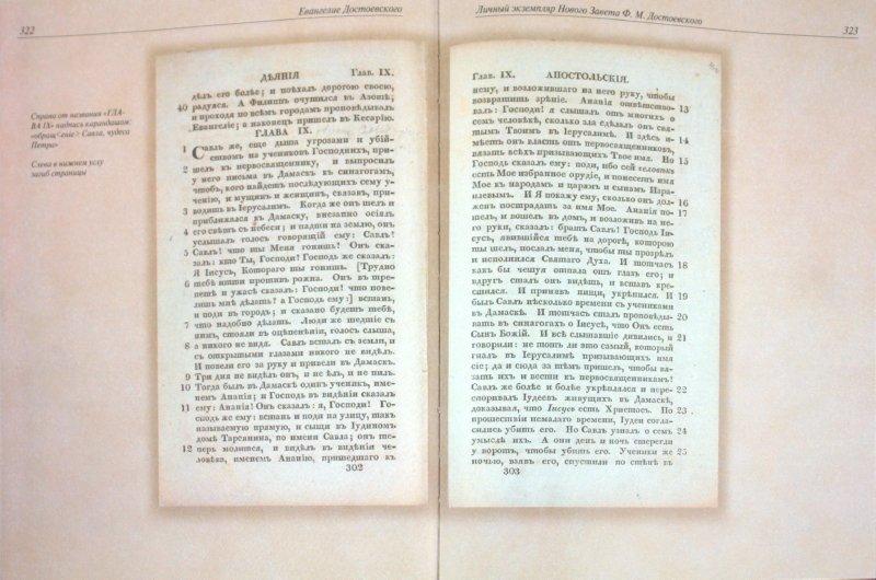 Иллюстрация 1 из 7 для Евангелие Достоевского в 2-х томах. Том 1. Личный экземпляр Нового Завета 1823 года издания | Лабиринт - книги. Источник: Лабиринт