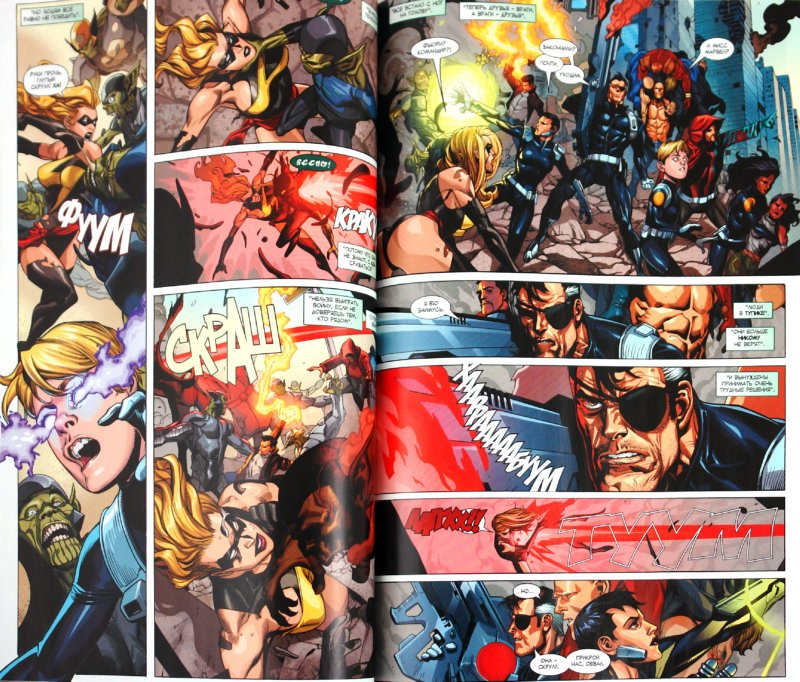 Иллюстрация 1 из 7 для Книга комиксов. Секретное вторжение   Лабиринт - книги. Источник: Лабиринт