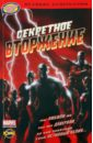 Книга комиксов. Секретное вторжение