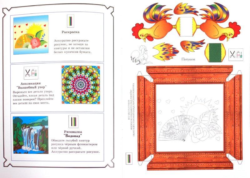 Иллюстрация 1 из 5 для Книжка-конструктор. Мастерилка. Творческая развивающая игра для детей, родителей и учителей (19148) - Л. Дубас | Лабиринт - игрушки. Источник: Лабиринт