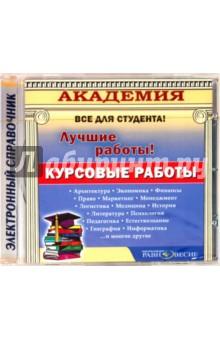 Курсовые работы (CD).