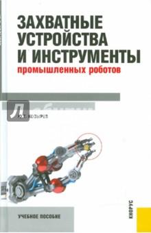 Захватные устройства и инструменты промышленных роботов. Учебное пособие