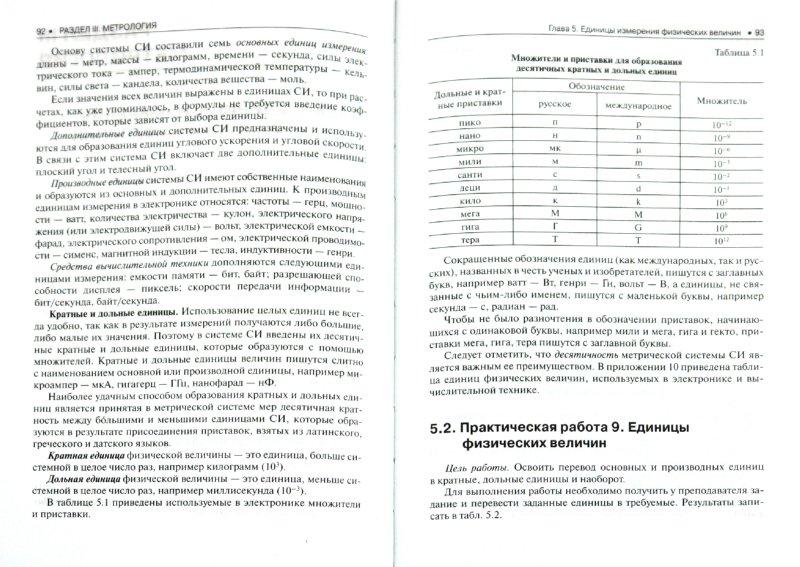 Иллюстрация 1 из 21 для Метрология, стандартизация и сертификация. Практикум - Зоя Хрусталева   Лабиринт - книги. Источник: Лабиринт