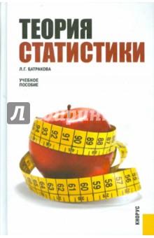 Теория статистики: учебное пособие корреляционный метод преломленных волн