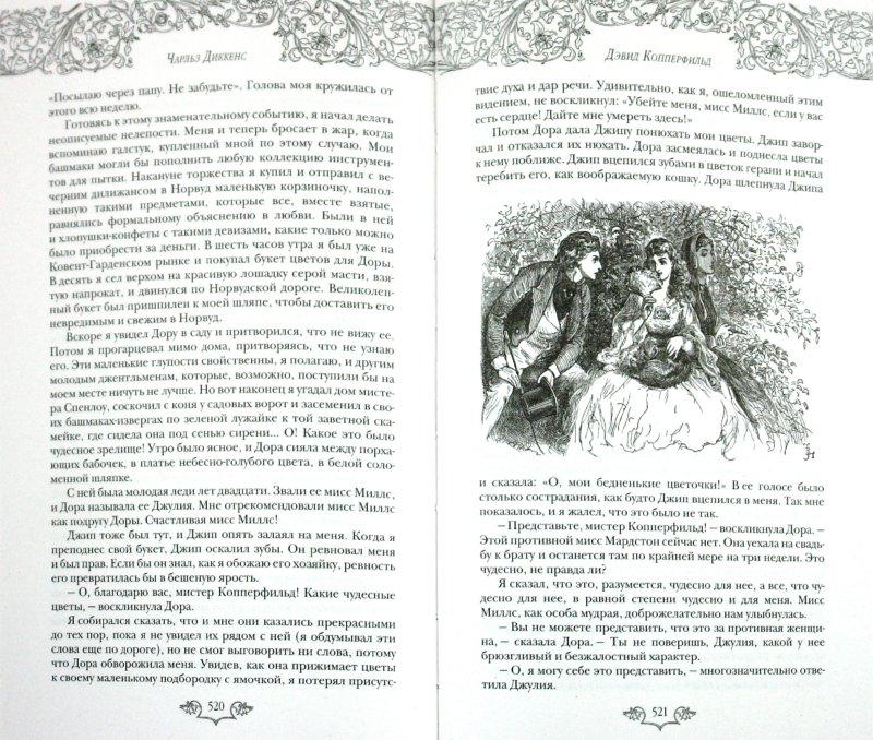 Иллюстрация 1 из 13 для Дэвид Копперфильд - Чарльз Диккенс   Лабиринт - книги. Источник: Лабиринт