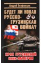 Обложка Будет ли новая русско-грузинская война?
