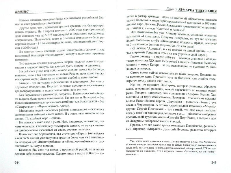 Иллюстрация 1 из 13 для История мировых кризисов - Мединский, Хинштейн | Лабиринт - книги. Источник: Лабиринт
