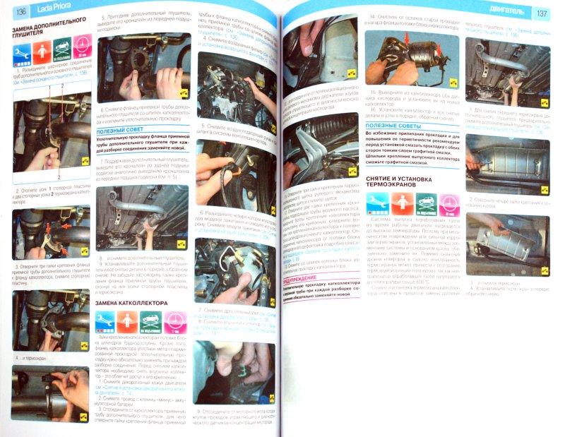 Иллюстрация 1 из 5 для LADA PRIORA. Руководство эксплуатации, техническому обслуживанию и ремонту - П.А. Горлин | Лабиринт - книги. Источник: Лабиринт