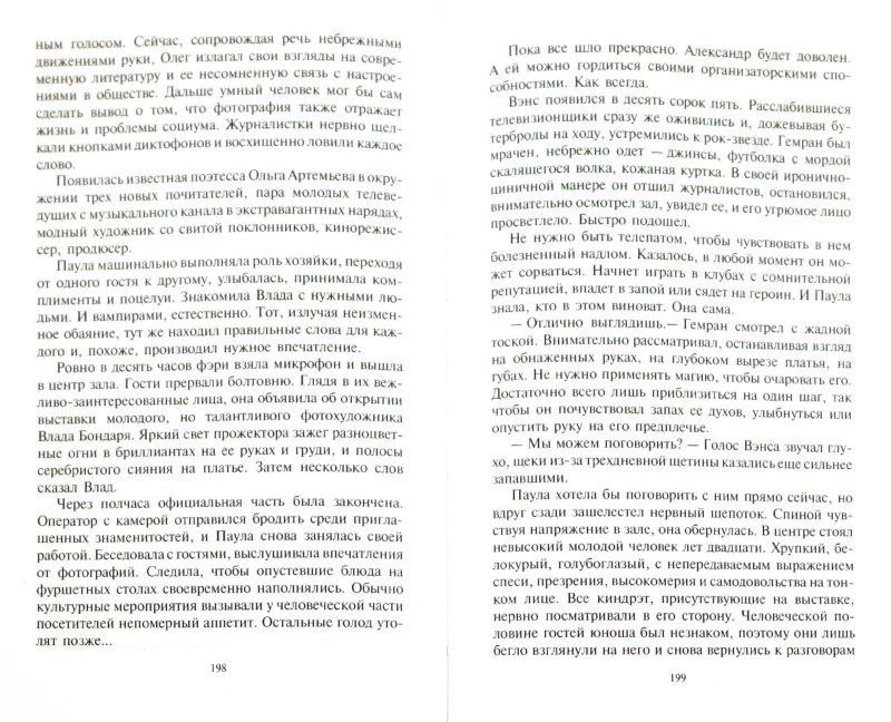 Иллюстрация 1 из 10 для Кровные братья - Пехов, Бычкова, Турчанинова | Лабиринт - книги. Источник: Лабиринт