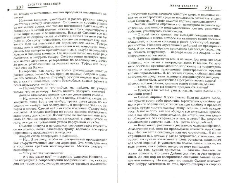 Иллюстрация 1 из 2 для Вихри Валгаллы - Василий Звягинцев | Лабиринт - книги. Источник: Лабиринт