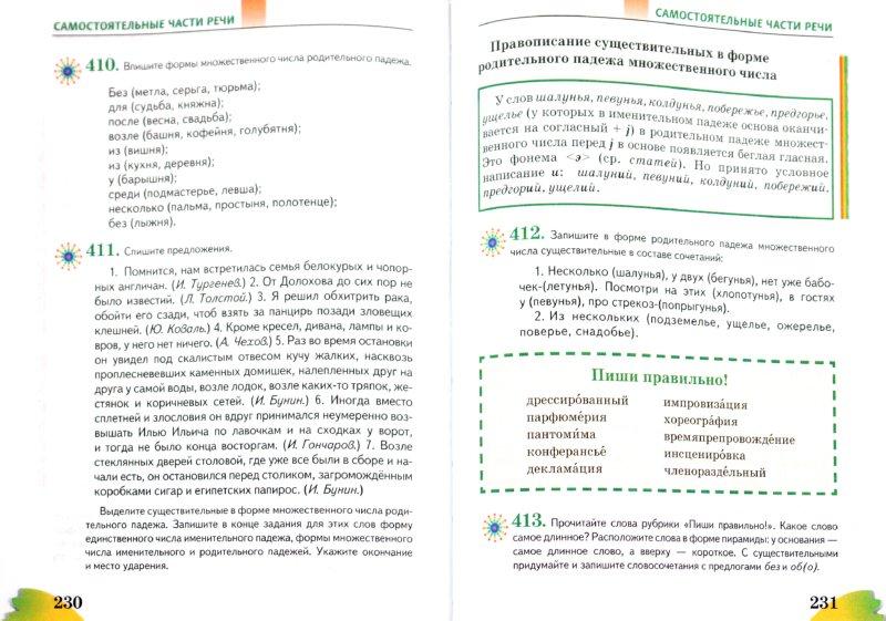 Иллюстрация 1 из 5 для Русский язык. 6 класс. Учебник для общеобразовательных учреждений. ФГОС - Панов, Кузьмина, Булатова | Лабиринт - книги. Источник: Лабиринт