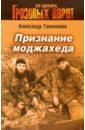 Тамоников Александр Александрович Признание моджахеда