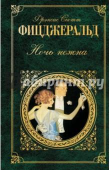 Ночь нежна книги эксмо ночь нежна